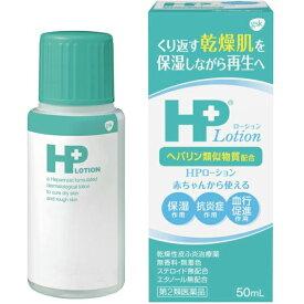 【第2類医薬品】【お安く発送できます】HPローション(50ml) 肌荒れ・角化症・乾燥肌の保湿に【購入個数により自動的佐川急便に変更することがございます】