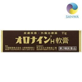 【第2類医薬品】オロナインH軟膏 11g【4987035566113】
