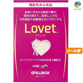 【2個までメール便で発送できます!】ピルボックス Lovet(ラヴェット)60粒【4571139244529】【機能性表示食品】