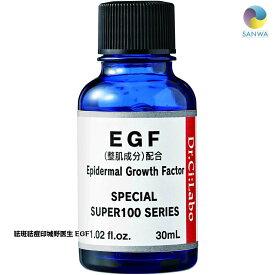 【12月お買い得 】EGFの高濃度美容液dr.ci:laboラスーパー100シリーズ EGF(ヒトオリゴペプチド—1)30ml【4524734124406】