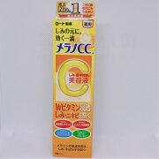 メラノCC薬用しみ集中対策美容液20ml