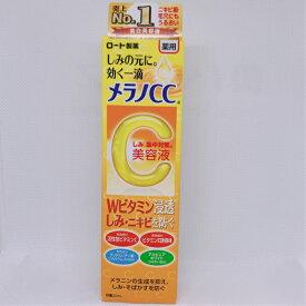 メラノCC 薬用しみ集中対策美容液 20ml【4987241135011】