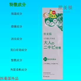 クラシエホームプロダクツ 肌美精 大人のニキビ対策 薬用美白化粧水 200ml 【4901417621726】(医薬部外品)