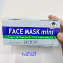 Face Mask Mini 50枚いり大容量 Surgical Disposable 3 Ply with Earloops サイズ:14.5cm×9cm BFE99%cut