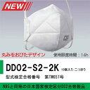 【MADE IN JAPAN】重松製作所使い捨て式防じんマスク DD02V-S2-2K 10個入り 防毒感染対策【N95等同国家検定合格品】【4959382303659】