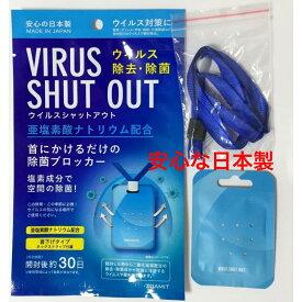 【在庫品】VIRUSSHUTOUT東亜産業空間除菌 携帯 ウイルス除菌 ガード ウイルス除去 首かけ VIRUS SHUT OUT ウイルスシャットアウト 東亜産業 【4562441906380 】