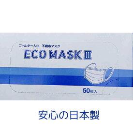 【安心の日本製】【3月29日より順次発送】エコマスク3 50枚入り大容量 3層構造 風邪 花粉 ほこりなど マスク 日本製 50枚入りBFE>97% サイズ175mm×90mm