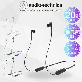 【物流倉庫出荷】イヤホン Bluetooth オーディオテクニカ ATH-CKS330XBT ワイヤレス カナル型 リモコン マイク対応 低遅延モード搭載 重低音 ゲーム 動画視聴 音楽