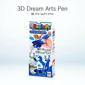 【物流倉庫出荷】3Dペン 立体 お絵描き 3Dドリームアーツペン スターターセット 青 ブルー 男の子 女の子 おもちゃ プレゼント 誕生日