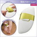 電動爪切り Leaf El-50176  つめきり/携帯/角質ケア/爪削り/簡単/安全/角質ローラー/綺麗な仕上がり/送料無料/ラッ…