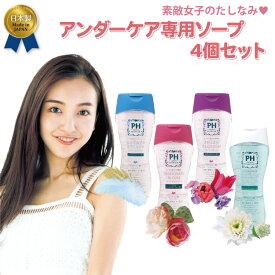 【送料無料】【4個セット】デリケートゾーン専用ソープPH JAPAN プレミアム フェミニンウォッシュ 日本製 選べる4個セット 4種類香り PHケア