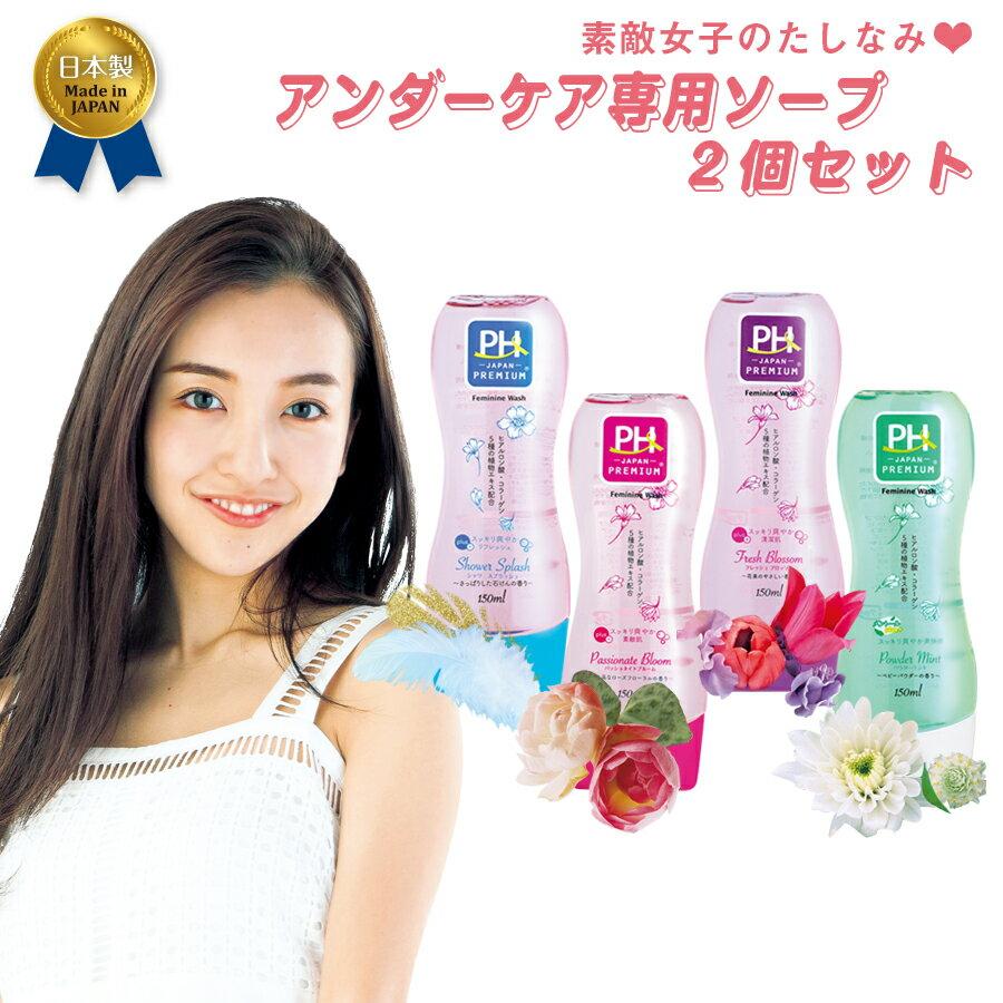 シャワー パッショ ブロッソム ミント デリケートゾーン専用ソープ PH JAPAN 日本製 ボディソープ フェミニンウォッシュ 2個セット
