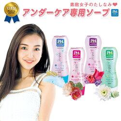 シャワーパッショブロッソムミントデリケートゾーン専用ソープPHJAPAN日本製ボディソープフェミニンウォッシュ