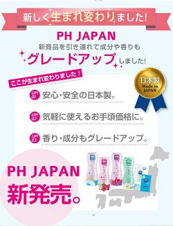 デリケートゾーン専用ソープPHJAPAN日本製ボディソープフェミニンウォッシュ