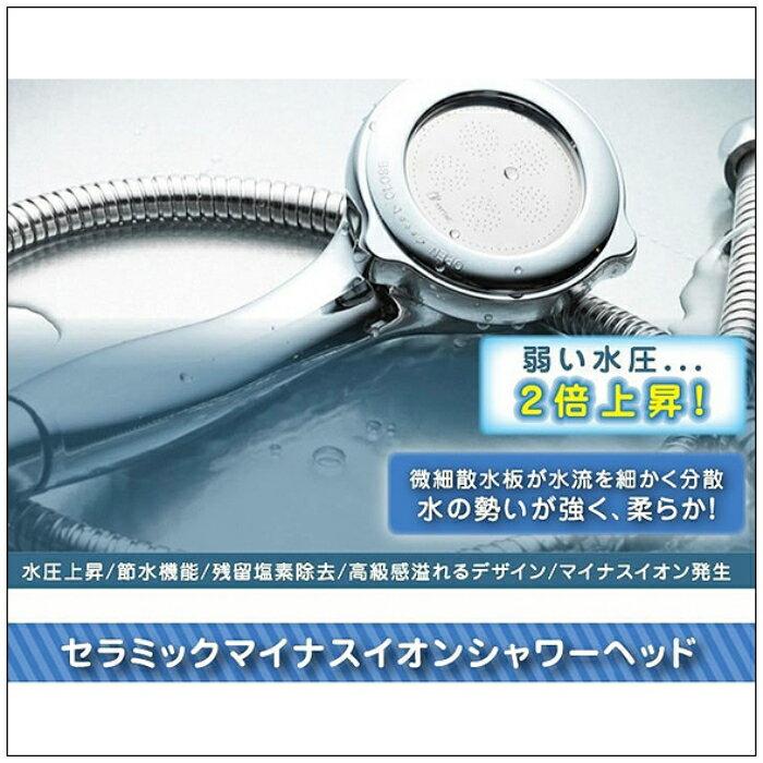 三和商事 セラミックマイナスイオンシャワーヘッド IONIC PLUS SW-001 シルバー 浄水/節水/