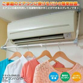 スマイル(SMILE) エアコンハンガー SE7500 室内干し 部屋干し 雨の日の洗濯に