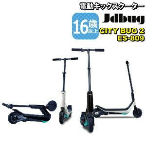 【ポイント最大31.5倍】電動キックスクーター JD BUG ES-312 JDBUG キックボード キックスケーター スクーターボード JDバグ 大人 16歳 送料無料