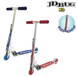 JDBUG K3 キックボード キックスケーター キックスクーター 子供 大人 5歳 ブレーキ付 4インチ ショルダーストラップ付 送料無料