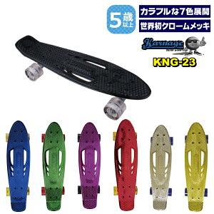 Karnage KNG-23 カーネギー キックボード キックスケーター スケートボード クロームメッキ カラフル 5歳 子供 大人 ジェイボード スケボー ストリートボード 送料無料