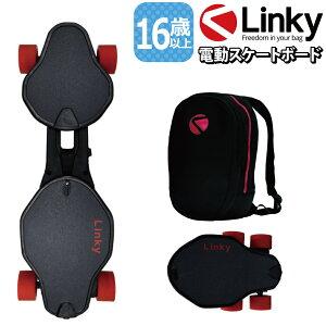 【ポイント最大31.5倍】LINKY 折り畳み式 電動 スケートボード キックボード キックスケーター 大人 16歳 送料無料