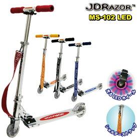 JDRAZOR MS-102 LED キックボード キックスケーター キックスクーター ブレーキ付 4インチ 6歳 子供 大人 光る ストラップ付 送料無料