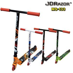 【ポイント最大31.5倍】JDRAZOR MS-133 キックボード キックスケーター キックスクーター 子供 大人 7歳 4インチ 送料無料