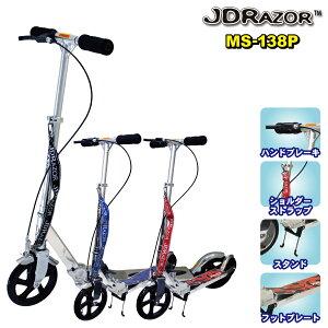 『102時間限定! ポイント最大43.5倍!お買い物マラソン』JDRAZOR MS-138P キックボード キックスケーター キックスクーター 子供 大人 8歳 ブレーキ付 ハンドブレーキ ハンドルブレーキ 8インチ 6