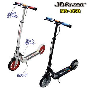 JDRAZOR MS-185B キックボード キックスケーター キックスクーター 子供 大人 8歳 ブレーキ付 8インチ スタンド付 フットプレート付 ハンドブレーキ ハンドルブレーキ 送料無料
