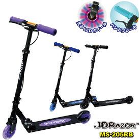 【ポイント最大31.5倍】【即納可能】JDRAZOR MS-205RB キックボード キックスケーター キックスクーター 子供 大人 6歳 ブレーキ付 フロントブレーキ 5インチ 4インチ 光る LED 送料無料