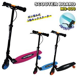 【ポイント最大31.5倍】JD RAZOR 600 MS-600 3輪 三輪 キックボード キックスケーター スケートボード スクーターボード 子供 大人 6歳 送料無料