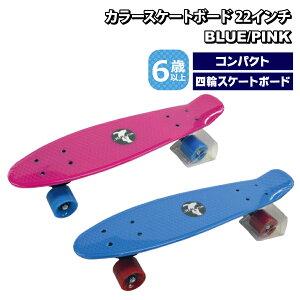 カラースケートボード 22インチ BLUE PINK キックボード キックスケーター スケートボード Jボード 子供 大人 6歳 ジェイボード JDRAZOR 送料無料