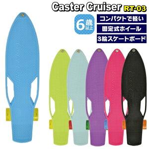 Caster Cruiser RT-03 キックボード キックスケーター スケートボード キャスタークルーザー 子供 大人 6歳 ジェイボード JDRAZOR 送料無料