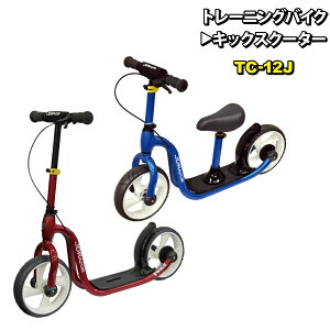 JD RAZOR 変身bug TWICE TC-12J トレーニングバイク キックスクーター 変身 子供 子供用 3歳 2WAY 変身バイク キックバイク ペダルなし ブレーキ付 ハンドブレーキ ハンドルブレーキ 前輪ブレーキ 送
