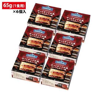 【6個セット】KK CANPの達人 ホットサンドの具 ビーフシチュー味 65g 6個セットキャンプ アウトドア ホットサンド トースター ホットサンドメーカー おうちごはん 非常食 食パン