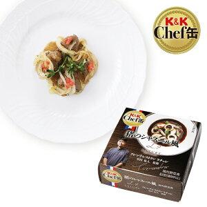 【1個】K&K Chef缶 猪のシャスール風 105gフレンチレストラン ラチュレ LATURE 室田拓人 監修