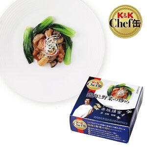 【1個】K&K Chef缶 鶏肉と野菜の炒め 70g広東名菜 赤坂離宮 譚 彦彬 監修