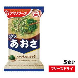 いつものおみそ汁 あおさ 1袋 8g 5食セット即席 簡単 インスタント 味噌汁 みそ汁