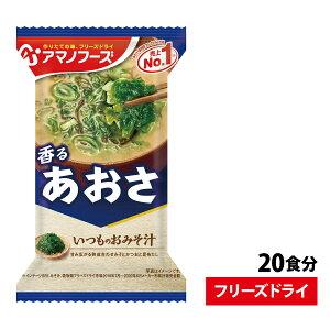 いつものおみそ汁 あおさ 1袋 8g 20食セット即席 簡単 インスタント 味噌汁 みそ汁