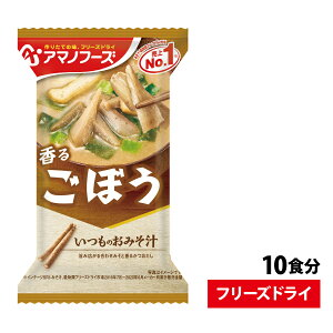 いつものおみそ汁 ごぼう 1袋 9g 10食セット即席 簡単 インスタント 味噌汁 みそ汁