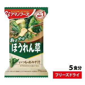 いつものおみそ汁 ほうれん草 1袋 7g 5食セット即席 簡単 インスタント 味噌汁 みそ汁