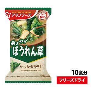 いつものおみそ汁 ほうれん草 1袋 7g 10食セット即席 簡単 インスタント 味噌汁 みそ汁