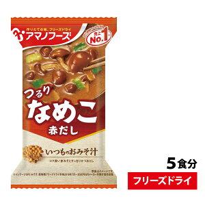 いつものおみそ汁 なめこ 赤だし 1袋 8g 5食セット即席 簡単 インスタント 味噌汁 みそ汁