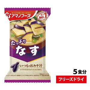 いつものおみそ汁 なす 1袋 9.5g 5食セット即席 簡単 インスタント 味噌汁 みそ汁