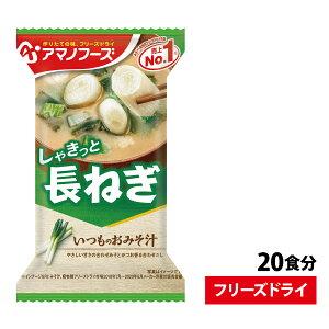 いつものおみそ汁 長ねぎ 1袋 9g 20食セット即席 簡単 インスタント 味噌汁 みそ汁