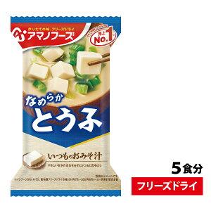 いつものおみそ汁 とうふ 1袋 10g 5食セット即席 簡単 インスタント 味噌汁 みそ汁