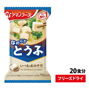 いつものおみそ汁 とうふ 1袋 10g 20食セット即席 簡単 インスタント 味噌汁 みそ汁
