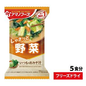 いつものおみそ汁 野菜 1袋 10g 5食セット即席 簡単 インスタント 味噌汁 みそ汁