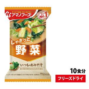 いつものおみそ汁 野菜 1袋 10g 10食セット即席 簡単 インスタント 味噌汁 みそ汁