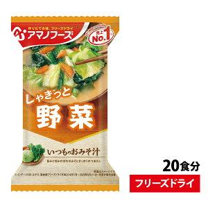 いつものおみそ汁 野菜 1袋 10g 20食セット即席 簡単 インスタント 味噌汁 みそ汁