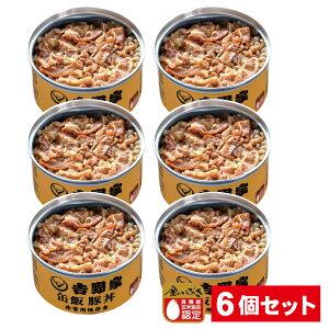 【減塩 豚丼 6缶セット】吉野家 缶飯 送料無料 非常食 保存食 防災食 缶詰